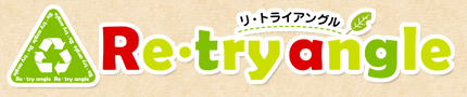 リ・トライアングル Re・tryangle