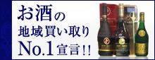 お酒の地域買取No1宣言!