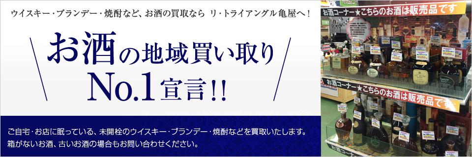 お酒の地域買い取りNo.1宣言!!