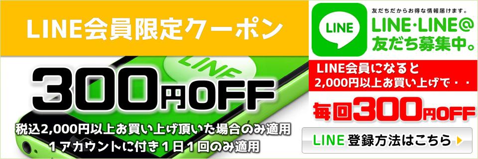 LINE会員限定クーポン 300円OFF
