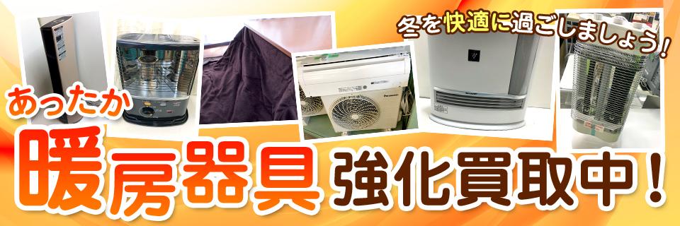 暖房器具強化買取中!