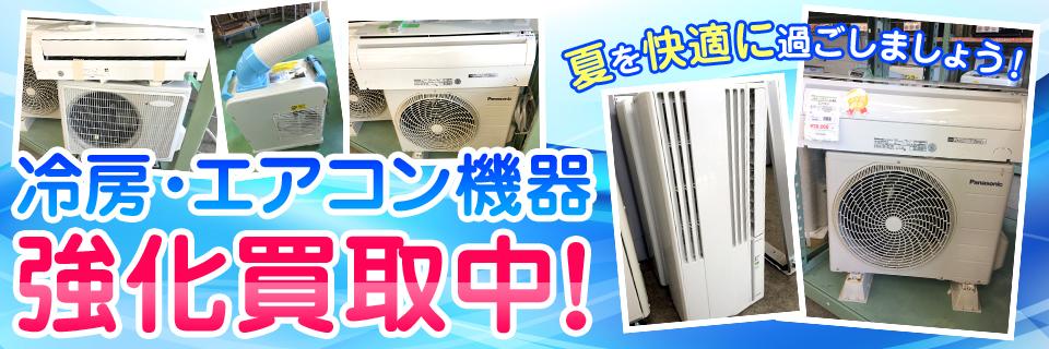 冷房器具強化買い取り中!