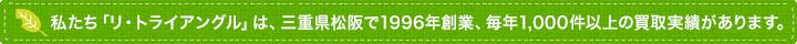 私たち「リ・トライアングル」は、三重県松阪で創業23年、これまでに2万件の買取実績があります。