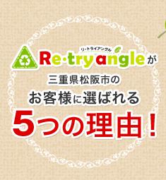 三重県松阪市のお客様に選ばれる 5つの理由!