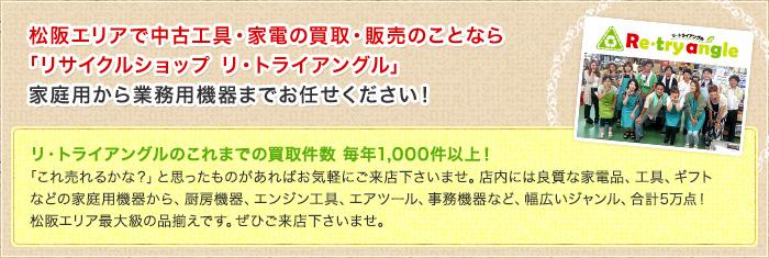 松阪エリアで中古工具・家電の買取・販売のことなら「リサイクルショップ リ・トライアングル」家庭用から業務用機器までお任せください!