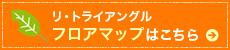松阪店フロアマップ