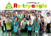 リ・トライアングル(亀屋)伊勢店 画像3