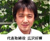 二代目社長 広沢好輝