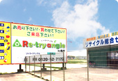 三重県で創業23年!信頼と安心に基づいた高価買取をします。