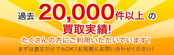 過去20000件以上の買取実績!