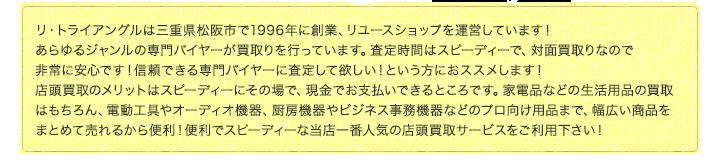 リ・トライアングルは三重県市多気郡明和町、伊勢市に実店舗。三重県松阪市で創業20年以上、リユースショップを2店舗運営しています!