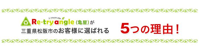 三重県松阪・伊勢エリアで中古品の販売・買取のことならリ・トライアングルにお任せ下さい!