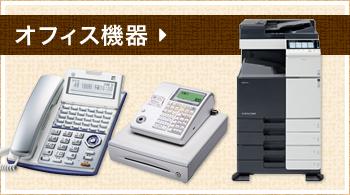 オフィス機器