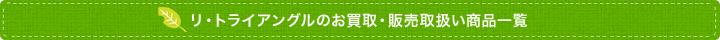 リ・トライアングルのお買取・販売取扱商品一覧