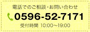 松阪店 電話でお問い合わせ