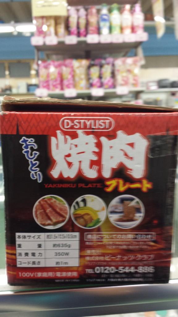 D-STYLIS おひとり焼肉プレート 調理家電 買取 松阪市 伊勢市
