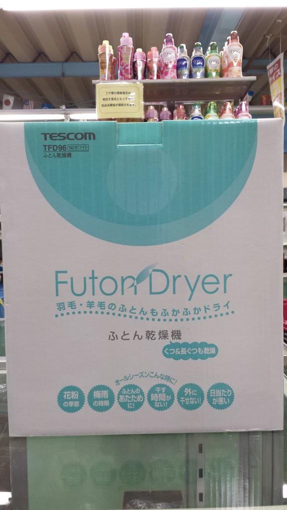 TESCOMテスコム TFD96-W ふとん乾燥機 買取 松阪市 伊勢市
