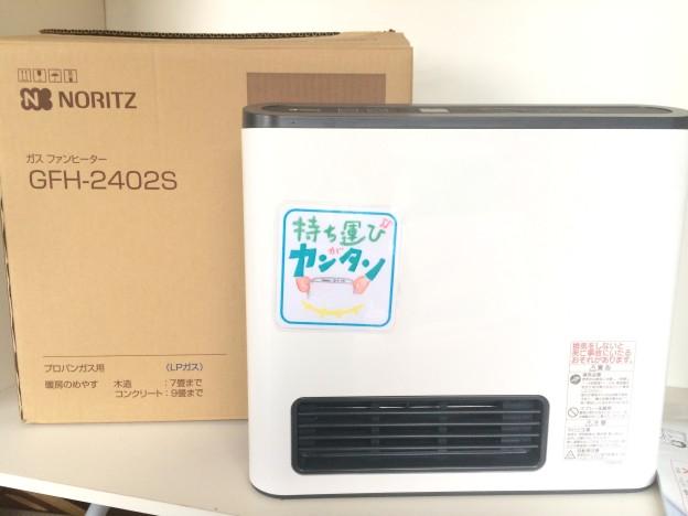 ガスファンヒーターGFH-2402S三重県松阪市伊勢市津市