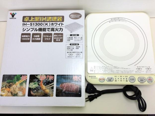 山善卓上型IH調理器IH-S1300三重県松阪市伊勢市津市