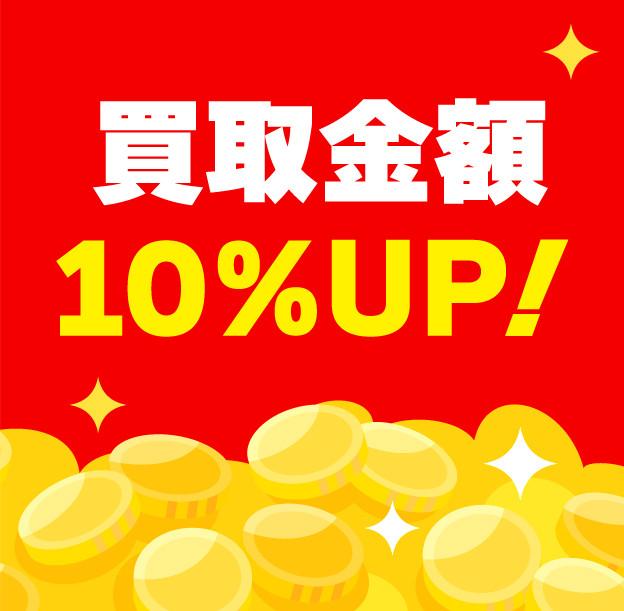 【ホームページ限定】買取UPクーポン