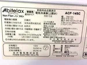 アビテラックス電気冷凍庫ACF-145C