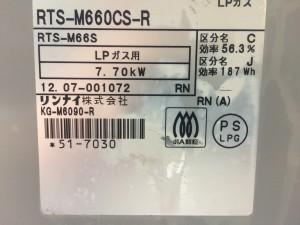 RTS-M660CS-R