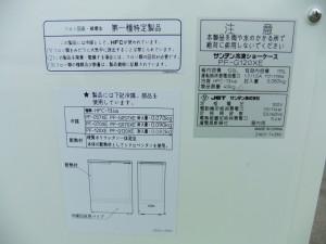 サンデン冷凍ストッカーPF-G120XE