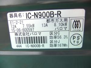 パロマN900B-Rガステーブル