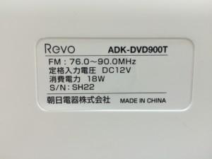 ADK-DVD900T