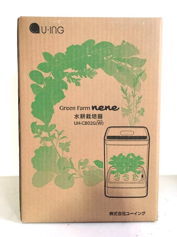 水耕栽培器GreenFarmUH-CB02G三重県松阪市伊勢市津市