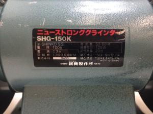 SHG-150K
