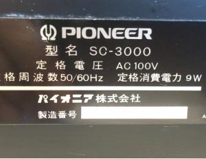 パイオニアアンプSC-3000②