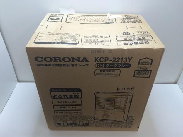 CORONA 石油ストーブ KCP-2213Y 6~8畳用 三重県伊勢市松阪市津市