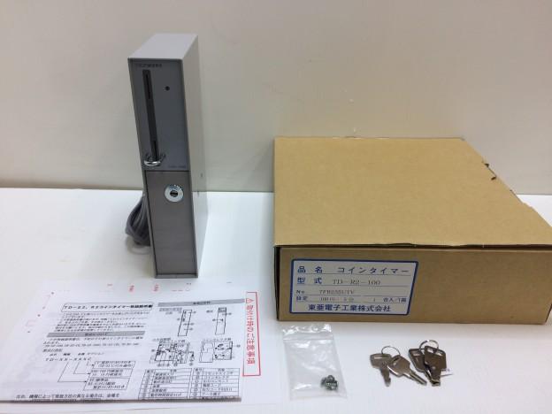 東亜電子 コインタイマー TD-R2-100 三重県伊勢市松阪市津市