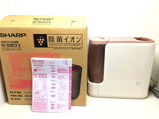 ハイブリッド式加湿器 SHARP HV-S50CX-C 三重県津市松阪市伊勢市