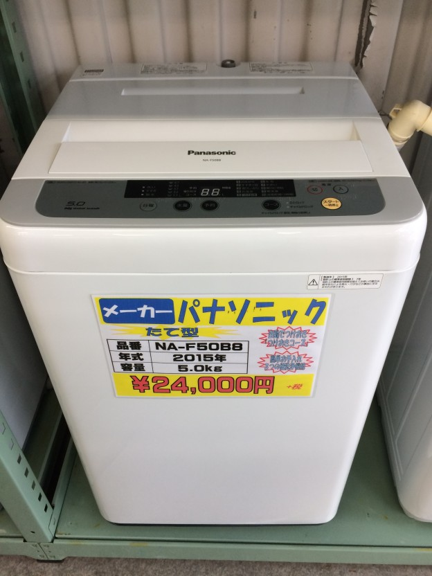 Panasonic 全自動洗濯機 NA-F50B8 三重県伊勢市松阪市津市