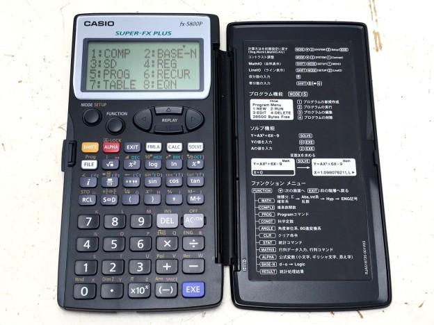 カシオ プログラム関数電卓 FX-5800P三重県松阪市伊勢市津市