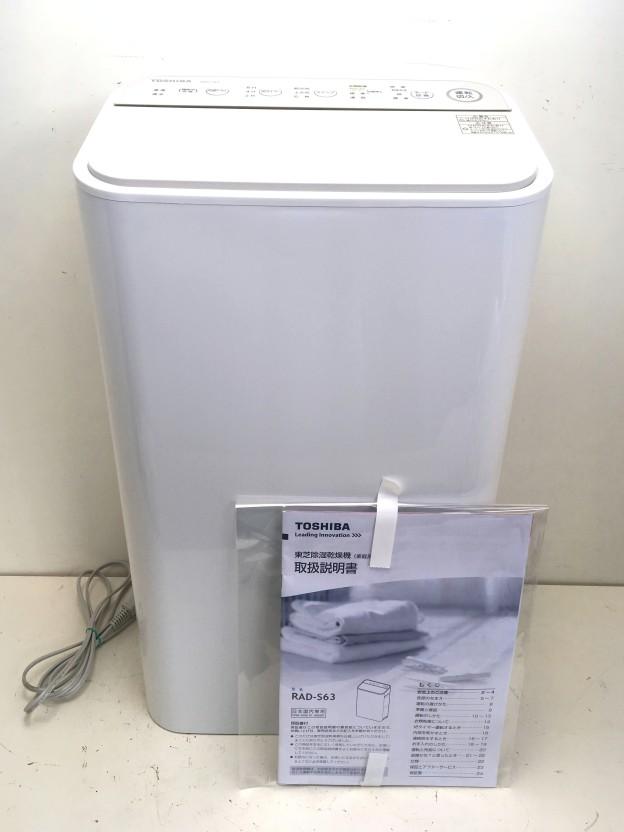 東芝除湿乾燥機RAD-S63三重県松阪市伊勢市津市