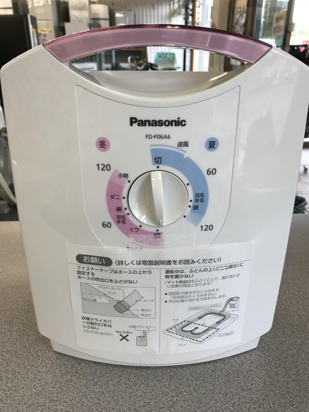 Panasonic ふとん乾燥機 FD-F06A6 三重県伊勢市松阪市津市