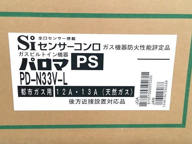 パロマ ビルトイン Siセンサーコンロ  PD-N33V-L松阪買取