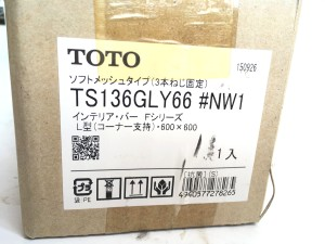 TOTO L型インテリアバーソフトメッシュタイプ TS136GLY66 (1)