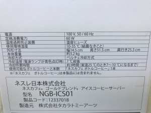 NGBICS01