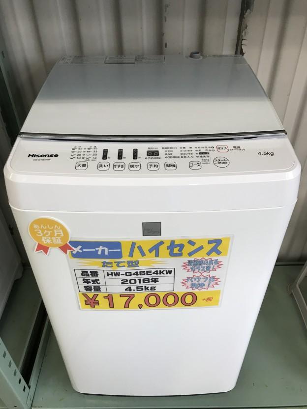Hisense 全自動洗濯機 4.5kg HWG45E4KW 三重県伊勢市松阪市津市
