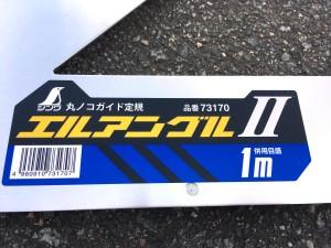 シンワ 丸ノコガイド定規 エルアングルⅡ 1m