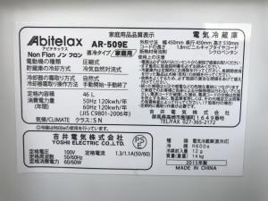 AR-509E