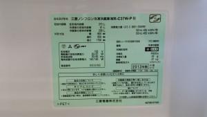 三菱MR-C37W-P