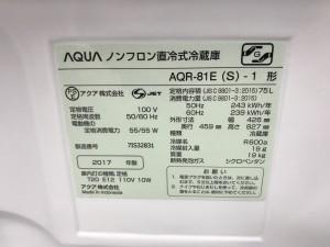AQR-81E