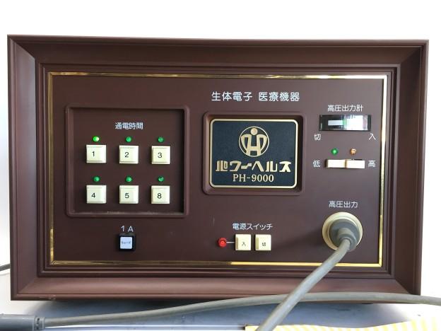 パワーヘルスPH9000三重県松阪市伊勢市津市