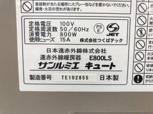 E800LS