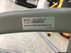 WC-823-J4